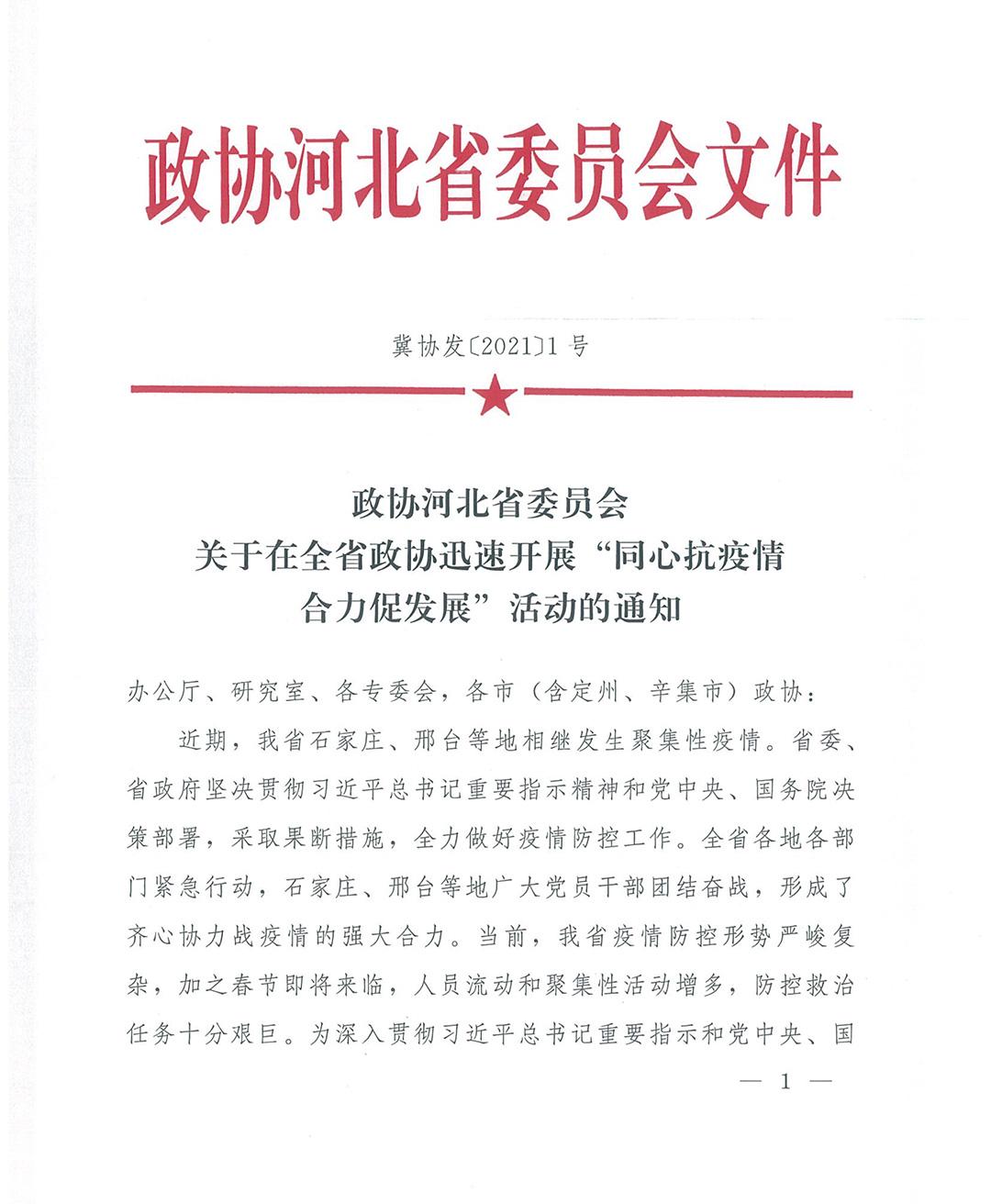 市协2021-1关于转发省政协同心抗疫情合力促发展通知的通知-3.jpg