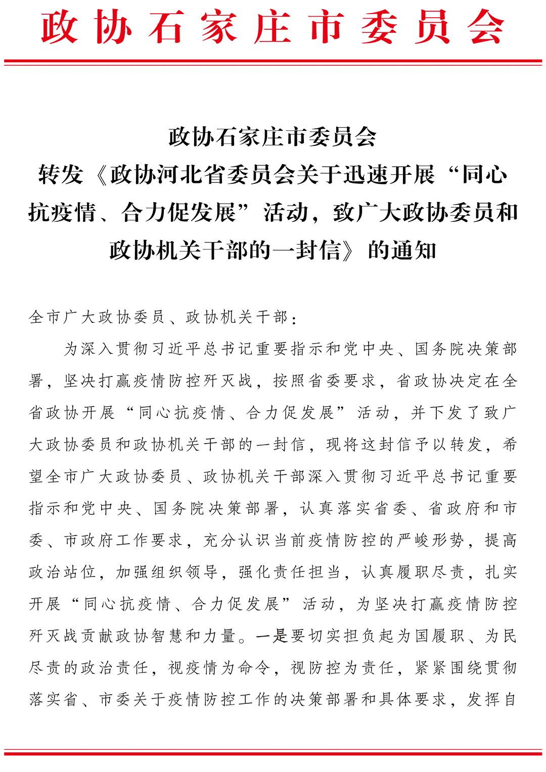 致广大政协委员的一封信-1.jpg