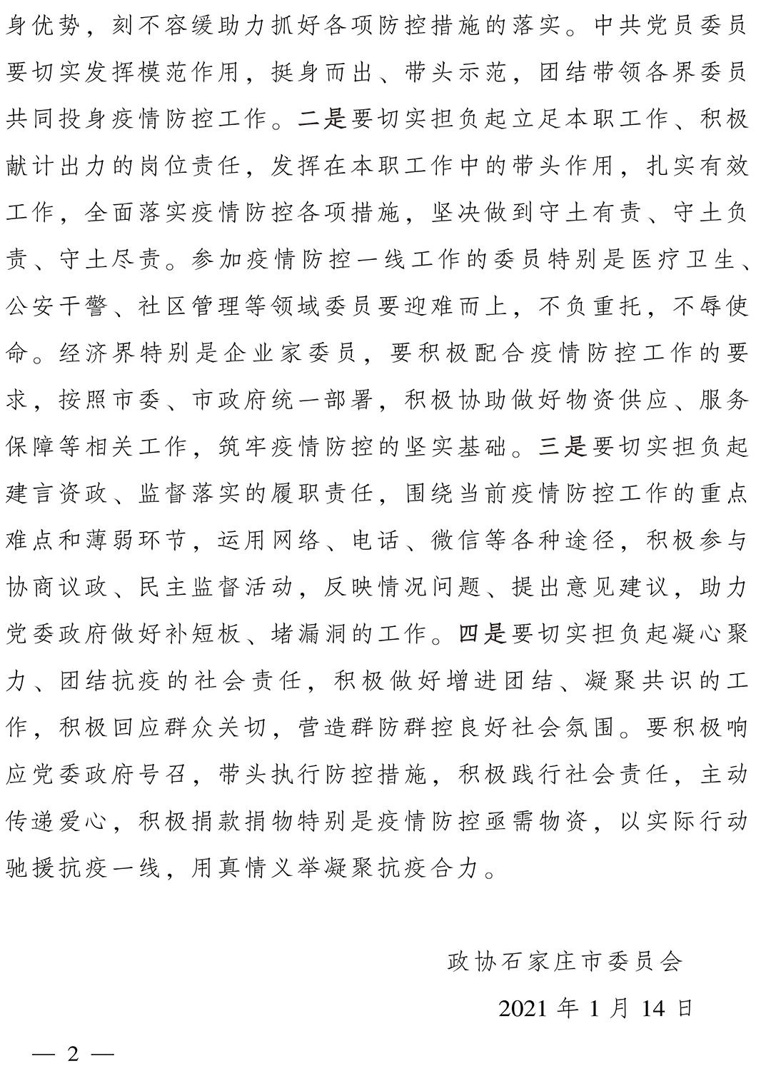 致广大政协委员的一封信-2.jpg