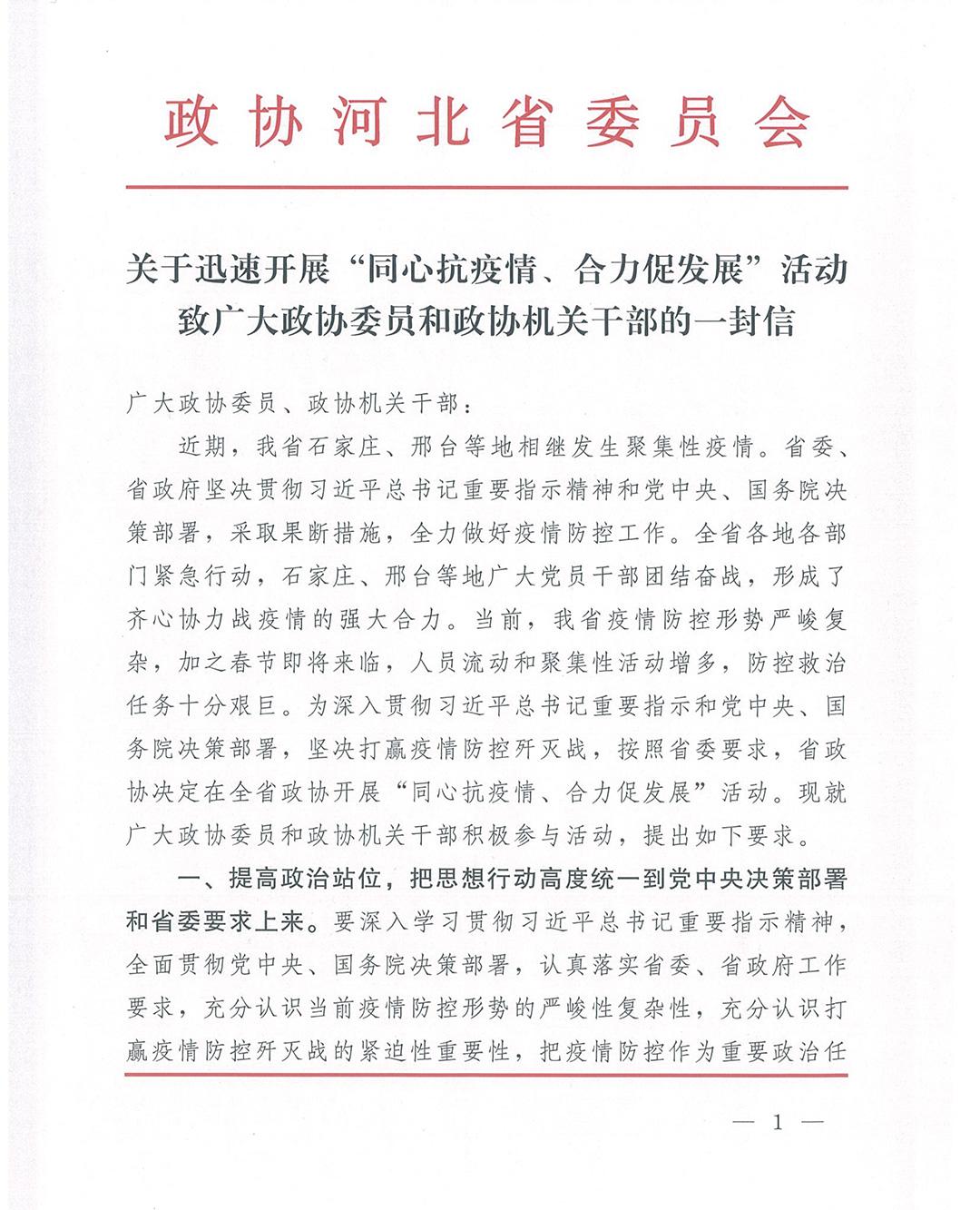 致广大政协委员的一封信-3.jpg