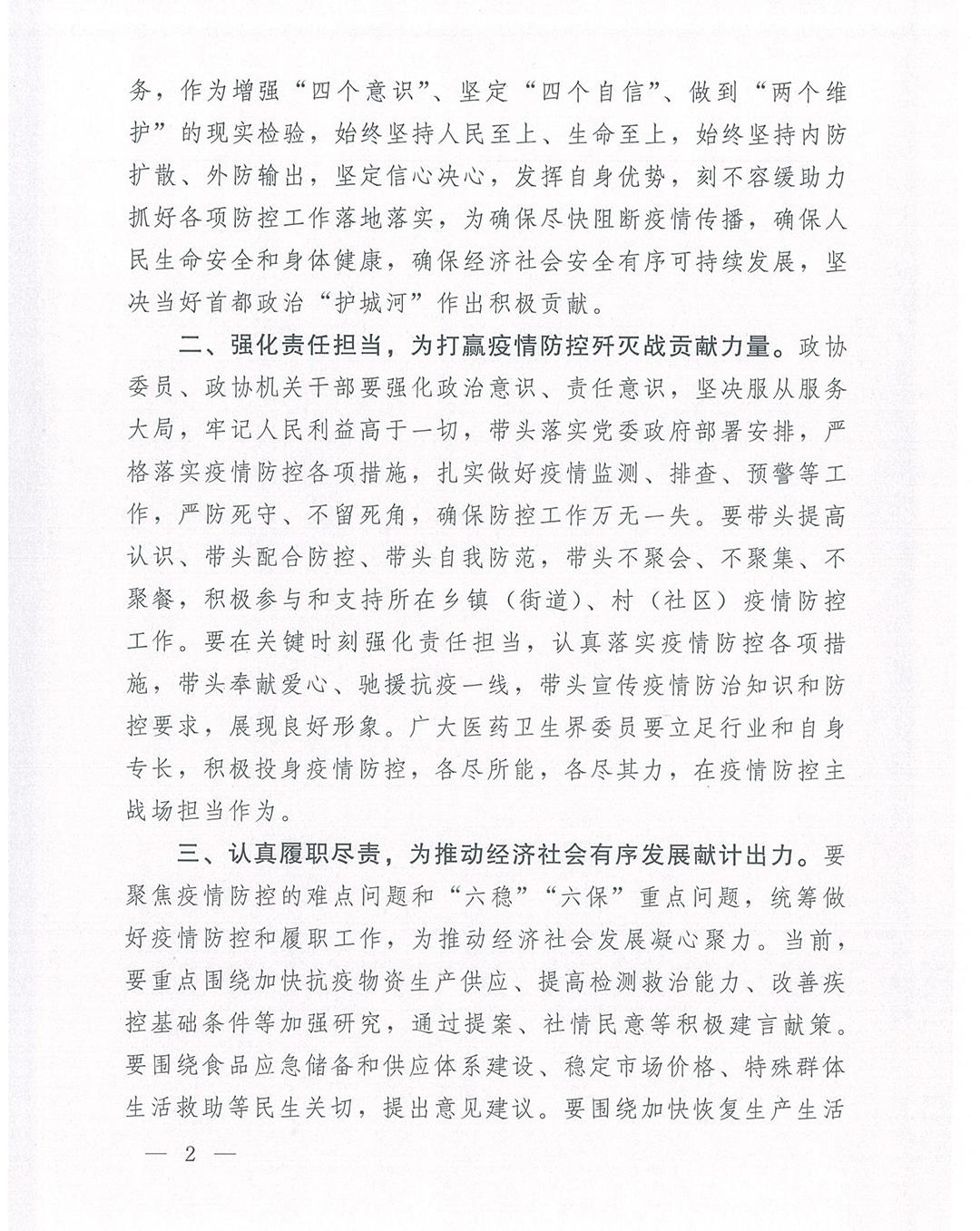 致广大政协委员的一封信-4.jpg