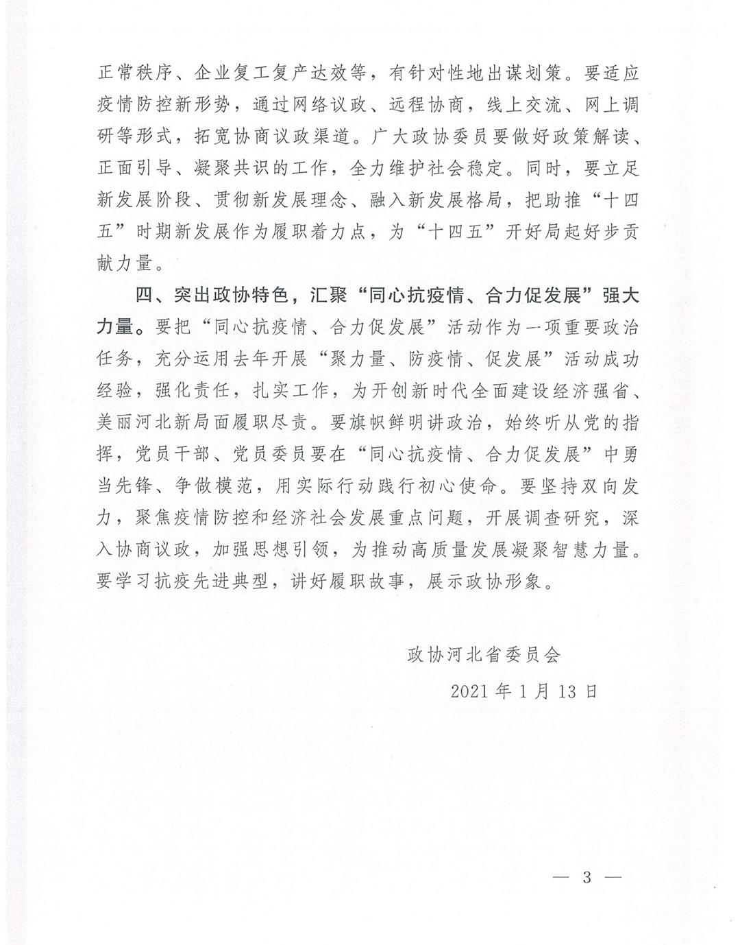 致广大政协委员的一封信-5.jpg