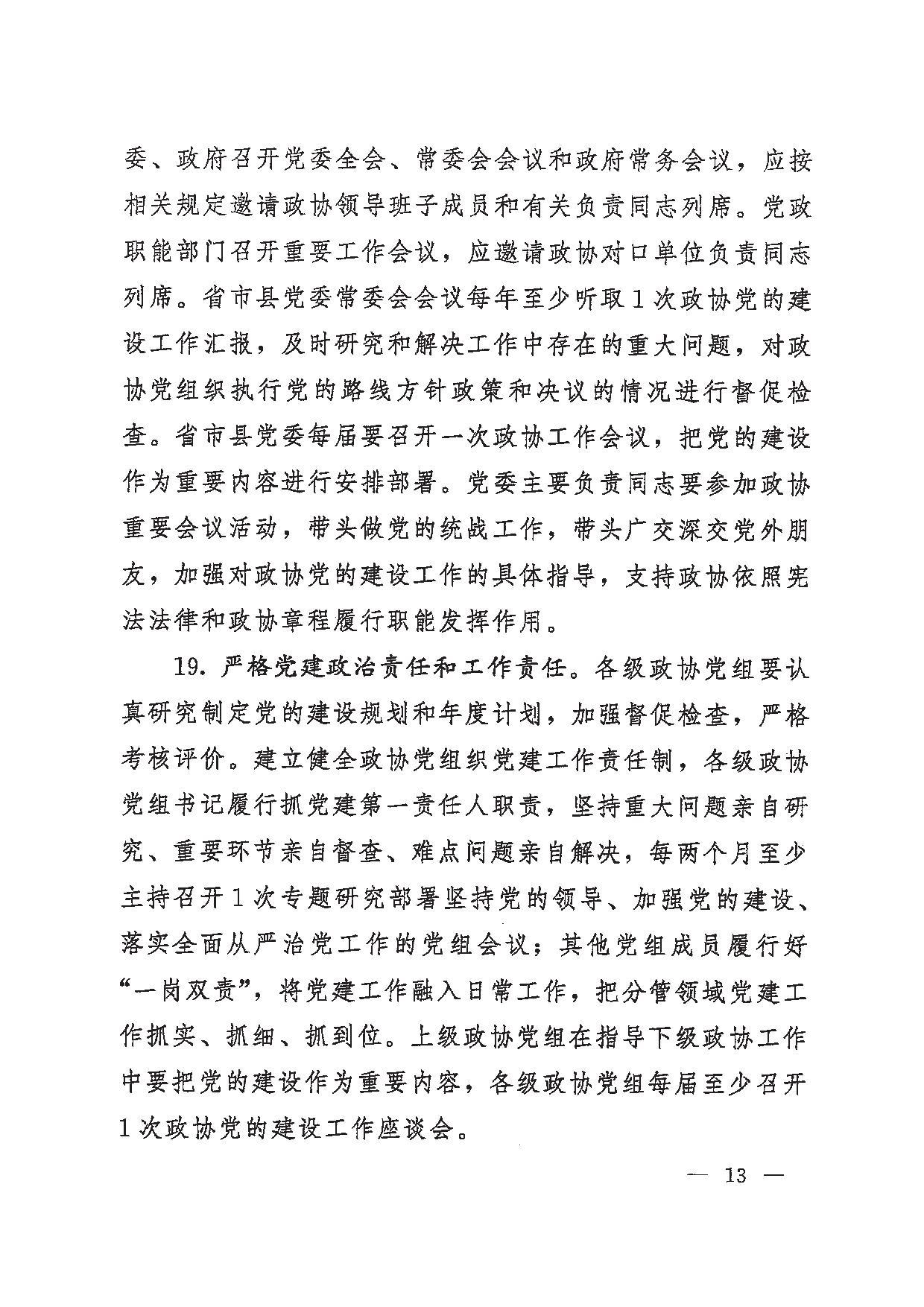 河北省委关于加强新时代人民政协党的建设工作的实施意见-13.jpg